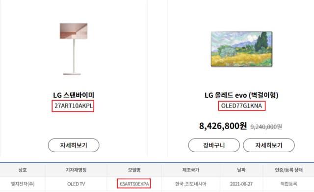 In Südkorea hat LG bereits positiven Erfahrungen mit seinen ART-Modellen gesammelt und möchte das Lifestyle-Segment ausbauen